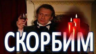 """Ушел из жизни звезда """"Сватов""""!"""