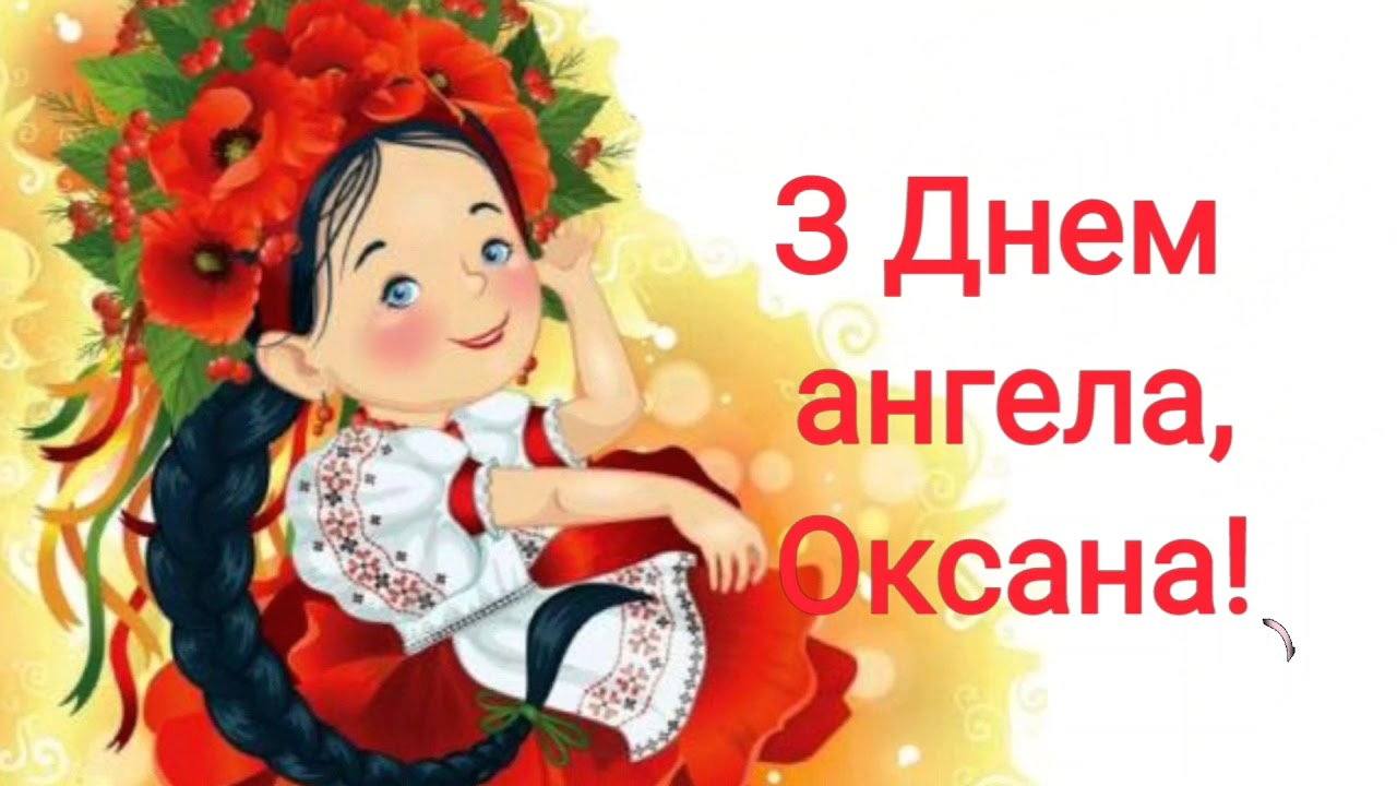 Оксана день ангела картинки, открытки цитатами