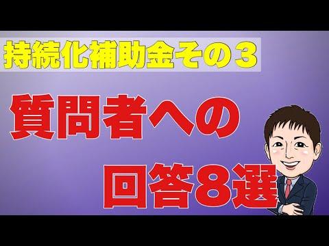 持続化補助金その3質問8選(MEO・カラオケ・リフォーム、審査その他)