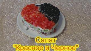 Салат Красное и Черное праздничные вкусные салаты и закуски