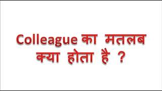 What is the Meaning of colleague in Hindi | Colleague का मतलब क्या होता है ? Colleague ka matlab