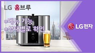 LG 홈브루 맥주제조기  - 메뉴 기능 사용 방법