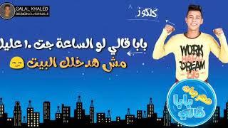 حصرياً مهرجان { بابا قالي} غناء مافيا & كلكوز 2020