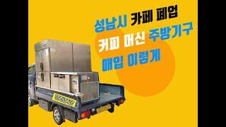 성남시 카페 폐업 커피 머신 주방기구 매입 이렇게