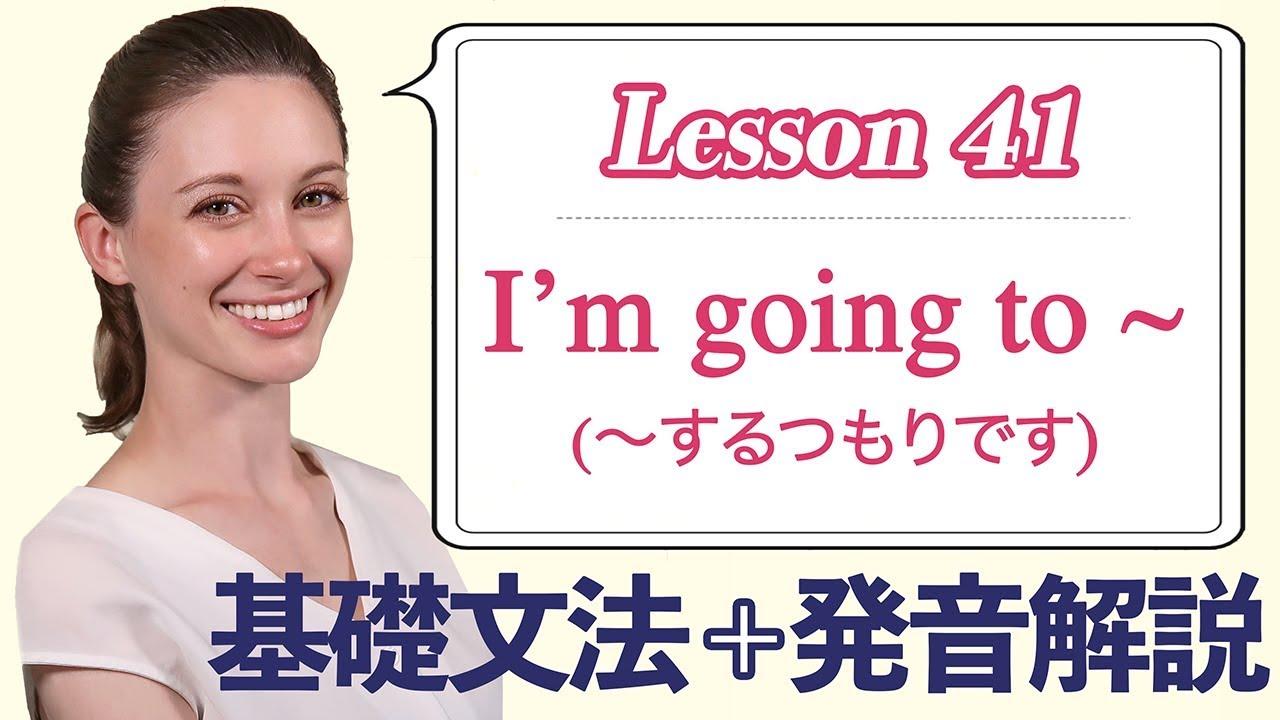 Lesson 41・未來や予定について話す・I'm going to ~ (〜するつもりです)【なりきり英語音読】 - YouTube
