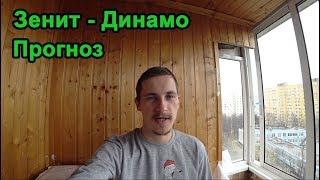 Зенит - Динамо Прогноз