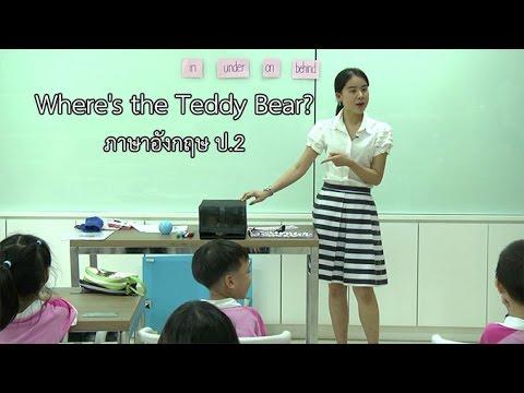 ภาษาอังกฤษ ป.2 Where's the Teddy Bear? อาจารย์ธัญลักษณ์ ศิริรัตนสุคนธ์