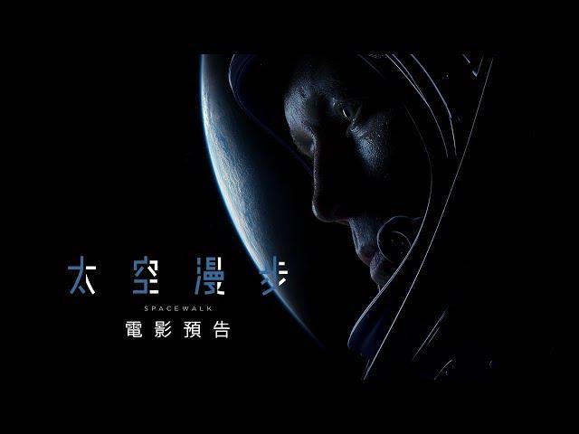 【 太空漫步】Spacewalk 電影預告  9/28(五)敢死先鋒