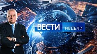 Вести недели с Дмитрием Киселевым от 27.12.20