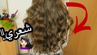 كيف بعتني و بسرح شعري 💇🏻💘 || Life As Sara 🔥