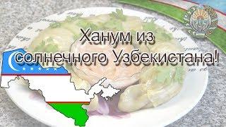 Ханум узбекский - вкуснейшее мясное блюдо!