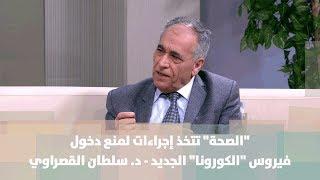 """""""الصحة"""" تتخذ إجراءات لمنع دخول فيروس """"الكورونا"""" الجديد - د. سلطان القصراوي"""