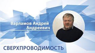 """Варламов Андрей - Лекция """"Сверхпроводимость"""""""
