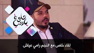 لقاء خاص مع النجم رامي عياش - حلوة يا دنيا