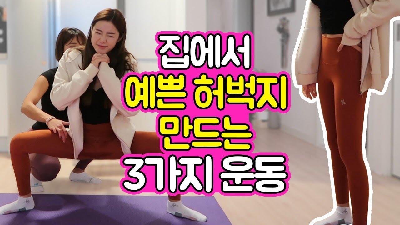 How to get that Kpop Body! - ♡Leg Workouts♡ - Wattpad