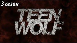 2 Заставка - Волчонок ( 3 сезон) | 2 Intro - Teen Wolf (season 3)