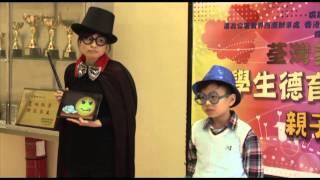 小學生德育故事演講比賽親子倡廉組2014-銀獎《時間偵探》