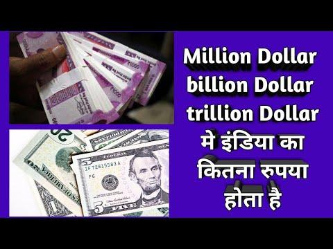 1 Million,billion, Trillion Dollar Me India Ka Kitna Rupees Hota Hai