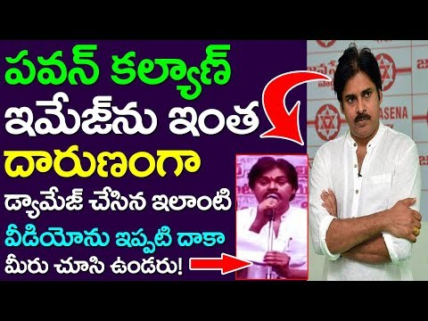 Pawan Kalyan Video Damage For Janasena President| Andhra Pradesh| Telangana | Take One Media | TRS
