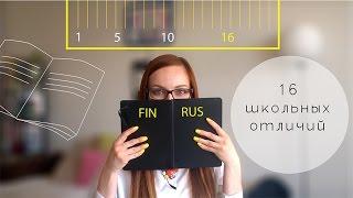 16 отличий финской школы от русской