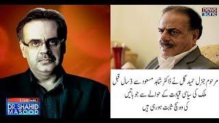 Late Gen R Hameed Gul Ki Dr.Shahid Masood Say 3 Saal Pehly Ki Gai Baatain Ajj Sach Hogain