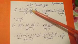41 Алгебра 8 класс Сократите дробь, тема рациональные дроби Сложение и вычитание