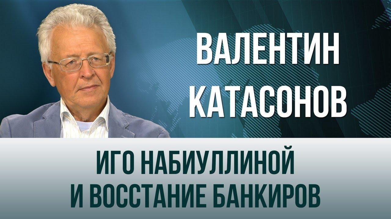 """Картинки по запросу Валентин Катасонов. """"Иго Набиуллиной и восстание банкиров"""""""