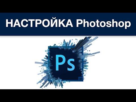 Настройка Photoshop CC 2015-2016