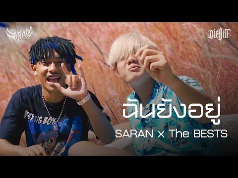 คอร์ดเพลง ฉันยังอยู่ SARAN x The BESTS