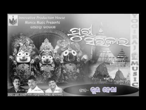 Bhul Hela Mora Bhul hela (Puri Sarkar)/Singer-Sricharan/Music Premananda/Lyric-Dhruba das