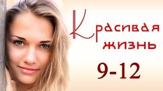 Красивая жизнь 9,10,11,12 серия - Русские мелодрамы - Краткое содержание - Наше кино