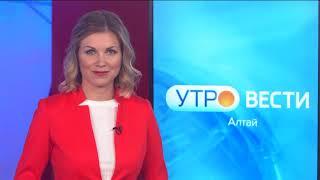 Утренний выпуск программы «Вести Алтай» за 6 августа 2020 года