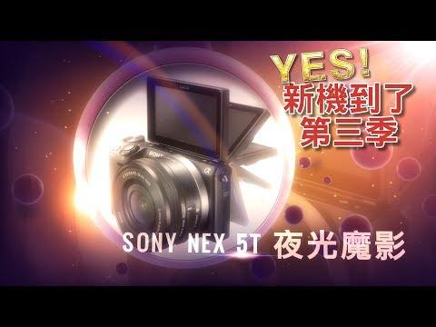 [YES!新機到了]第三季E19 : Sony NEX 5T 夜光魔影