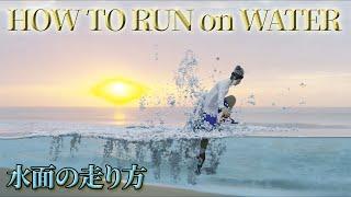 【物理エンジン】水面を走るには、どうすればいいか【烈海王・伏黒甚爾】