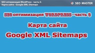 видео Google xml sitemaps плагин wordpress