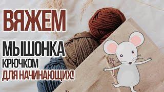 Мышенок. Вязание крючком. Амигуруми. Mouse Crocheting. Amigurumi
