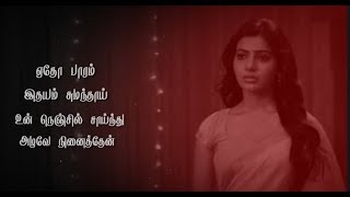 Kairegai Polathan Kadhal 💔 || Female Sad Song Lyrics || Ninaiththu Yaaro || Whatsapp Status