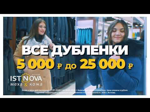Грандиозная распродажа: Дубленки от 5000 до 25000 руб.