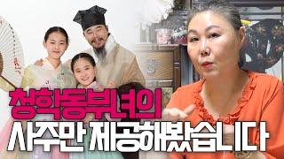 (경기광주점집)청학동 부녀 김봉곤·김다현의 사주만 제공하고 부모 자식간의 궁합을 본다면 그에 맞는 점사가 나…