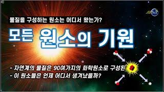 [우주론] 빅뱅과 원소의 기원