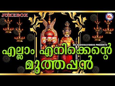 പറശ്ശിനിമുത്തപ്പൻറെ ഏറ്റവുംമികച്ച ഭക്തിഗാനങ്ങൾ | Hindu Devotional Songs Malayalam | Muthappan Songs