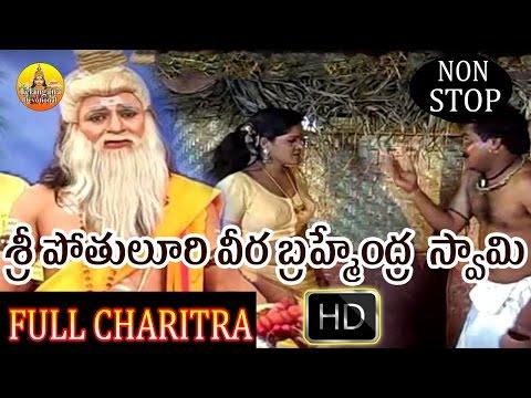 Sri Pothuluri Veera Brahmendra Swamy Charitra Full Movie | Veera Brahmam Gari Charitra Full