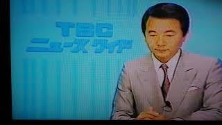 1980年代のニュースですが、、。