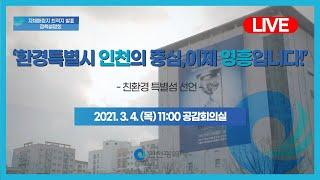 [LIVE] 친환경 특별섬 선언 '환경특별시 인천의 중심, 이제 영흥입니다!' 자체매립지 최적지 발표 정책설명회