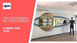 Пусконаладка в АТ ''НВО ''ОРІОН''. Інтеграція лазерного комплексу G-MARK 1000