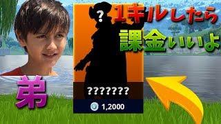 【フォートナイト】1キルしたら弟の夢のスキンを買ってあげる!!