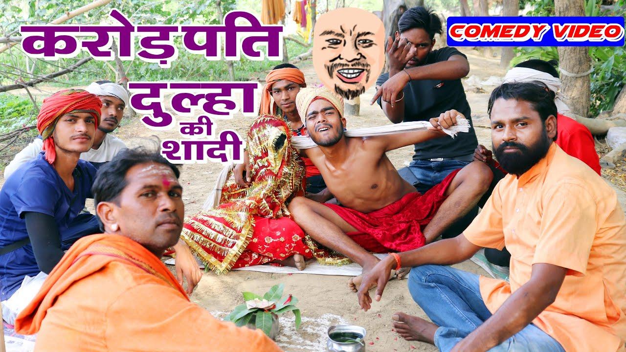 Shadi करोड़पति दूल्हा-चिरकुट बाराती की शादी !!इक ऐसी शादी जो कभी देखी नहीं होगी $हँसना मत$