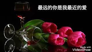 Zui Yuan De Ni Shi Wo Zui Jin De Ai 最远的你是我最近的爱 (inti Terjemahan & Lirik Di Description)