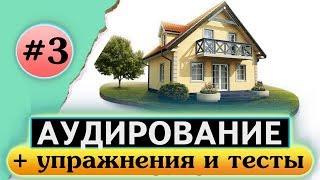 Аудирование по английскому языку  Английский на слух  Урок 3  Apartments  Квартиры