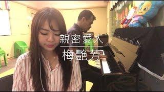 親密愛人 - 梅艷芳 covered by 翁慧妮 Winnie Oscar